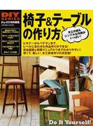 椅子&テーブルの作り方 木工の技&シンプルな作例がいっぱい! 完全図解&実践マニュアルでシンプルな家具が作れる!