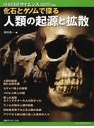 化石とゲノムで探る人類の起源と拡散 (別冊日経サイエンス)