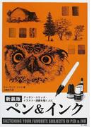 ペン&インク デッサン・スケッチ・イラスト・漫画を描く人に 新装版
