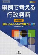 事例で考える行政判断 第10次改訂版 係長編 係長に求められる判断力ABC (事例series)