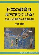 日本の教育はまちがっている! グローバル化時代に生きるために