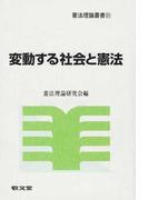 変動する社会と憲法 (憲法理論叢書)