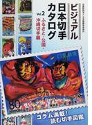ビジュアル日本切手カタログ Vol.2 ふるさと・公園・沖縄切手編