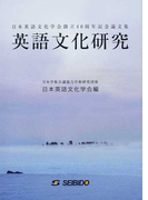 英語文化研究 日本英語文化学会創立40周年記念論文集