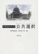 テキストブック公共選択