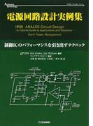 電源回路設計実例集 制御ICのパフォーマンスを引き出すテクニック (アナログ・テクノロジシリーズ)