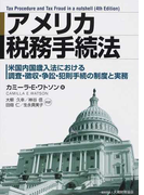 アメリカ税務手続法 米国内国歳入法における調査・徴収・争訟・犯則手続の制度と実務