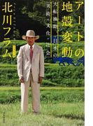 アートの地殻変動 大転換期、日本の「美術・文化・社会」 インタビュー集