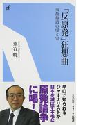 「反原発」狂想曲 事故報道の虚と実 (エネルギーフォーラム新書)