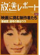 放送レポート 245(2013−11) 「映画」に挑む制作者たち 「番組賞」選考の舞台ウラ