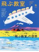 飛ぶ教室 児童文学の冒険 35(2013秋) エーリヒ・ケストナー作『飛ぶ教室』の世界