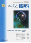 あたらしい眼科 Vol.30No.10(2013October) 特集・遠近両用・特殊コンタクトレンズ攻略法