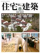 住宅建築2013年8月号(No.440)
