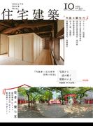 住宅建築2013年10月号(No.441)