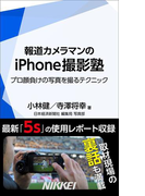 報道カメラマンのiPhone撮影塾(日経e新書)