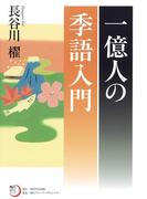 一億人の季語入門(角川俳句ライブラリー)