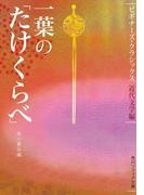一葉の「たけくらべ」 ビギナーズ・クラシックス 近代文学編(角川ソフィア文庫)