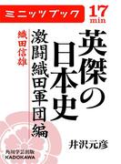 英傑の日本史 激闘織田軍団編 織田信雄(カドカワ・ミニッツブック)