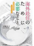 海外赴任のために必要なこと 駐在員家族のメンタルヘルス(角川フォレスタ)