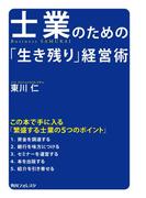 士業のための「生き残り」経営術(角川フォレスタ)
