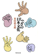 【期間限定価格】しぐさの日本文化(角川ソフィア文庫)