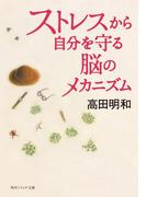 ストレスから自分を守る脳のメカニズム(角川ソフィア文庫)