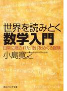 世界を読みとく数学入門 日常に隠された「数」をめぐる冒険(角川ソフィア文庫)