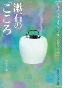 漱石の「こころ」 ビギナーズ・クラシックス 近代文学編(角川ソフィア文庫)