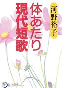 体あたり現代短歌(角川短歌ライブラリー)