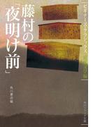藤村の「夜明け前」 ビギナーズ・クラシックス 近代文学編(角川ソフィア文庫)