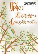 【期間限定価格】脳の若さを保つ心のメカニズム(角川ソフィア文庫)