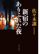 新宿のありふれた夜(角川文庫)