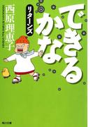 【期間限定価格】できるかなリタ-ンズ(角川文庫)