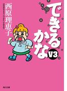 できるかなV3(角川文庫)