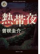 熱帯夜(角川ホラー文庫)