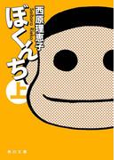 【期間限定価格】ぼくんち 上(角川文庫)