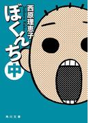 【期間限定価格】ぼくんち 中(角川文庫)