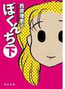 【期間限定価格】ぼくんち 下(角川文庫)