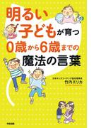 明るい子どもが育つ 0歳から6歳までの魔法の言葉(中経出版)