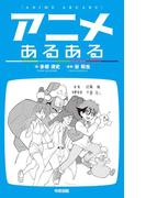 【期間限定価格】アニメあるある(中経出版)