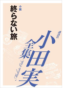 終らない旅 【小田実全集】(小田実全集)