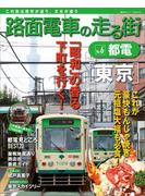 【期間限定価格】路面電車の走る街(6) 都電