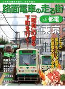 路面電車の走る街(6) 都電(講談社シリーズMOOK)