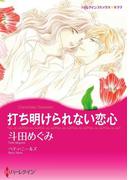 打ち明けられない恋心(ハーレクインコミックス)