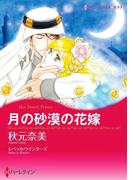 月の砂漠の花嫁(ハーレクインコミックス)