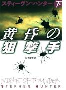 黄昏の狙撃手(下)(扶桑社ミステリー)