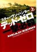 デッド・ゼロ一撃必殺(上)(扶桑社ミステリー)