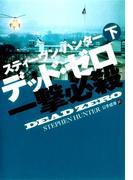 デッド・ゼロ一撃必殺(下)(扶桑社ミステリー)