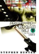 四十七人目の男(下)(扶桑社ミステリー)