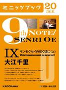 9th Note/Senri Oe IX キンモクセイの咲く頃に(上)(カドカワ・ミニッツブック)